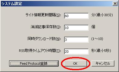 システム設定画面